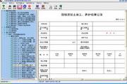 恒智天成天津市建筑工程预算软件 2013