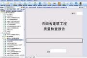 恒智天成云南省建筑工程预算软件