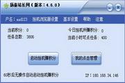 扬泰站长网 4.6.0