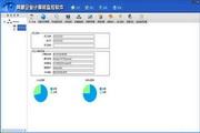 网眼企业计算机监控软件 2013 16.0.1