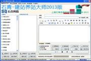 石青建站养站大师 dotnet版 3.0