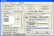 无忧自动关机软件 5.0
