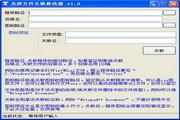 龙霆文件关联修改器 1.0