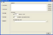 超级文本处理工具 1.85