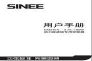 正弦EM319A-0R7-3AB变频器使用说明书