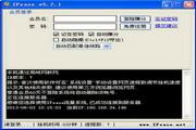 IPease流量系统 5.2.1