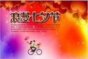 浪漫七夕节psd节日素材