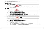 安邦信AMB-G7-2R2G/3R7P-T3变频器使用说明书