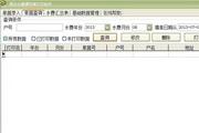 易达员工积分制管理系统软件..