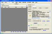 悠游新浪微博 3.52