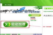 CC网游加速器-永久免费版
