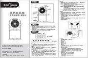 美的KYS30-9AR电风扇使用说明书