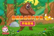 熊出没熊大冒险...