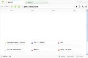 雨路绿色浏览器 2013.2
