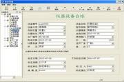 米普仪器设备管理系统 2013