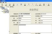 米普外事管理系统 2013