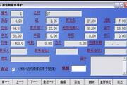 洗煤厂用胜龙电脑配煤软件 3.4