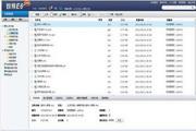 致得E6图文档管理系统 5.7