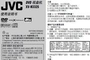 胜利者DVD播放机XV-N332型使用说明书