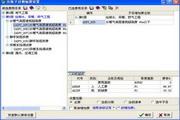 恒智天成辽宁省建筑工程预算软件 2013