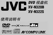 胜利者DVD播放机XV-N322型使用说明书