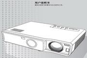 卡西欧数字投影仪XJ-450型使用说明书