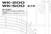 卡西欧电子乐器WK-500型使用说明书