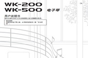 卡西欧电子乐器WK-200型使用说明书