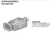 胜利JVC数码摄像机HD7型使用说明书