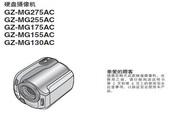胜利JVC数码摄像机GZ-MG130-175-275型使用说明书