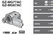 胜利JVC数码摄像机GZ-MG67-77AC型使用说明书
