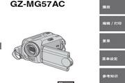 胜利JVC数码摄像机GZ-MG57AC型使用说明书
