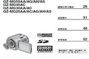 胜利JVC数码摄像机GZ-MG50AA型使用说明书