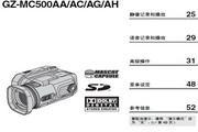胜利JVC数码摄像机GZ-MC500AC型使用说明书
