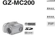 胜利JVC数码摄像机GZ-MC200AC型使用说明书