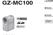 胜利JVC数码摄像机GZ-MC100AC型使用说明书