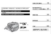 胜利JVC数码摄像机GR-X5AC型使用说明书