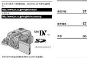 胜利JVC数码摄像机GR-D770AC型使用说明书