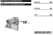 胜利JVC数码摄像机GR-D340AC型使用说明书