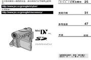 胜利JVC数码摄像机GR-D270-290AC型使用说明书
