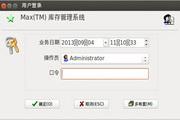 Max(TM)库存管理系统 - Linux 1.9.6.1 MySQL网络版