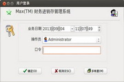 Max(TM)财务进销存管理系统 For Linux 1.3.6.9 MySQL网络