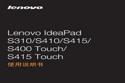 联想Lenovo IdeaPad S415 Touch笔记本电脑说明书