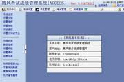 腾凤考试成绩管理系统[教育局版] 5.3