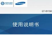 三星GALAXY MEGA移动定制版(GT-I9158)手机说明书