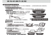 美的THS15BB-PC面包机使用说明书