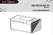 美的THL20AE-PA面包机使用说明书