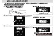 美的THL20AE-PW面包机使用说明书