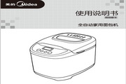 美的EHS15AP-PC面包机使用说明书