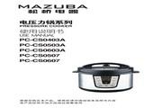 松桥PC-CS0403A电压力锅说明书